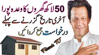 PM Imran Khan Project of 50 Lakh Homes for Poor Peoples   5 Million Housing Scheme Start