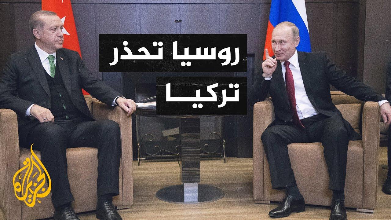 التوتر سيد الموقف.. روسيا تحذر تركيا والناتو من تزويد كييف بالأسلحة  - نشر قبل 37 دقيقة