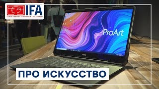 Ноутбуки для творчества. ASUS на IFA 2019