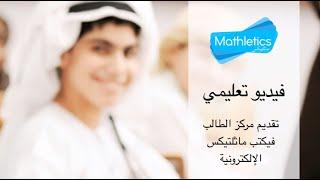 فيديو تعليمي: كتب ماثلتيكس الإلكترونية