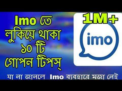 ইমুতে( Imo) লুকিয়ে থাকা ১০ টি গোপন টিপস্ |  10 Imo Hidden Tips