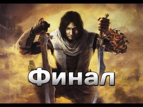 Прохождение Prince Of Persia: The Two Thrones #14-15