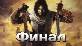 Прохождение Prince of Persia: The Two Thrones #14-15