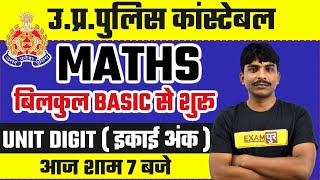 Up Police Constable 2021 | UP Police Maths Preparation | Unit Digit | By Bobby Sir