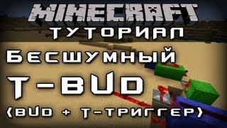 Бесшумный T-BUD (BUD + Т-триггер) [Уроки по Minecraft]