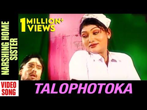 Talophotoka Odia Songs || Narshing Home Sister | Video Song | Lubun-Tubun, Abhijit Majumdar