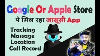 Spy App On Apple Google Playstore | अब आप भी कर सकते है जासूसी | By Digital Bihar