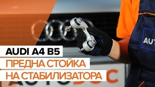 Как се сменят Свързваща щанга на AUDI A4 (8D2, B5) - онлайн безплатно видео