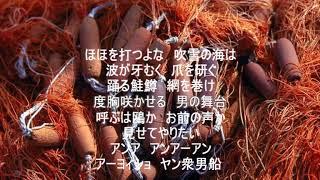 ヤン衆男船/桜 恵美子