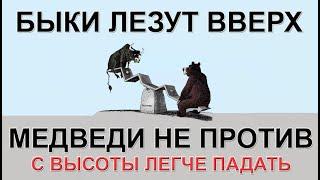 Биткоин - быки надеются, медведи давят. От 6700 до 5200 падаем со свистом.