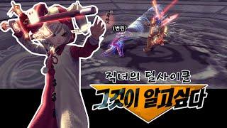 [직녀] Blade&Soul 블소 번린 딜사이클(극히 주관적)