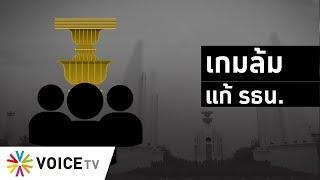 Wake Up Thailand - ศึกแย่งประธาน กมธ.ศึกษาแก้ รธน. เข้มข้นมากขึ้น