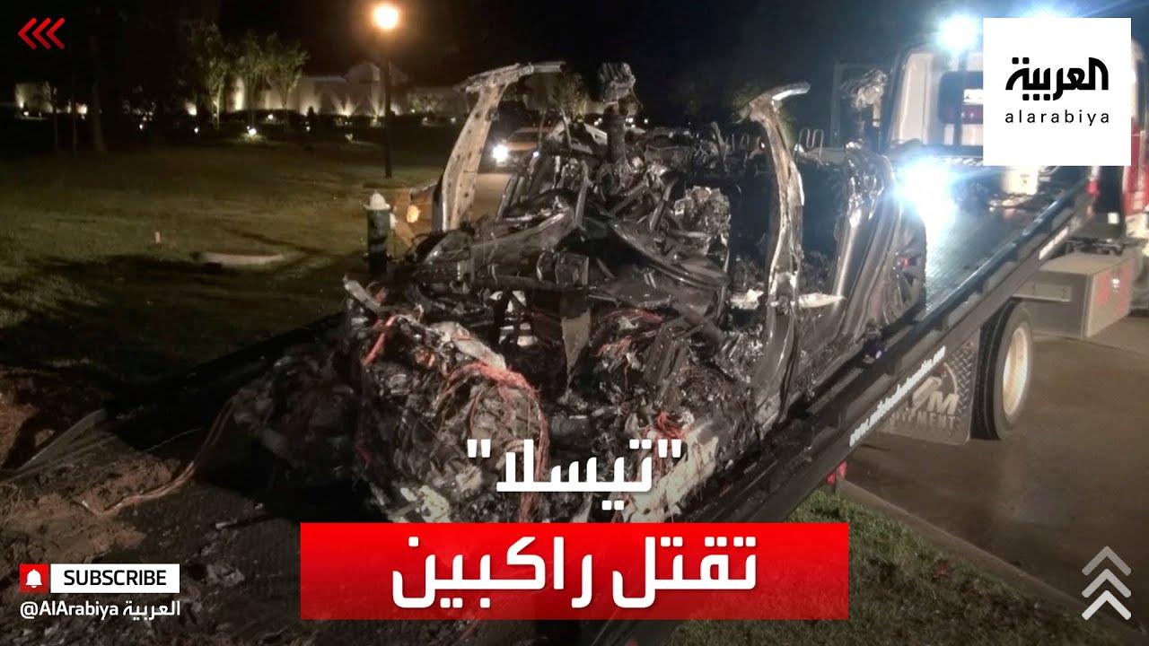 سيارة -تيسلا- ذاتية القيادة تقتل شخصين في أميركا... وإيلون ماسك يرد  - نشر قبل 3 ساعة