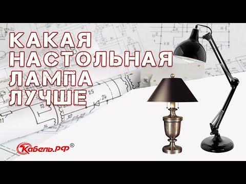 Какая настольная лампа лучше и как её выбрать?