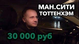 Прогноз и ставка 30 000 рублей на футбол матч Манчестер Сити - Тоттенхэм. Чемпионат Англии