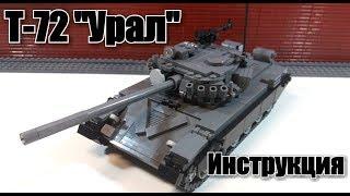 LEGO саморобка: лего танк Т-72 ''Урал''.Лего інструкція.