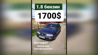 Б\\У. Автомобили от автопарка и автобазара, новая услуга подбор авто по Украине. Смотрите до конца.