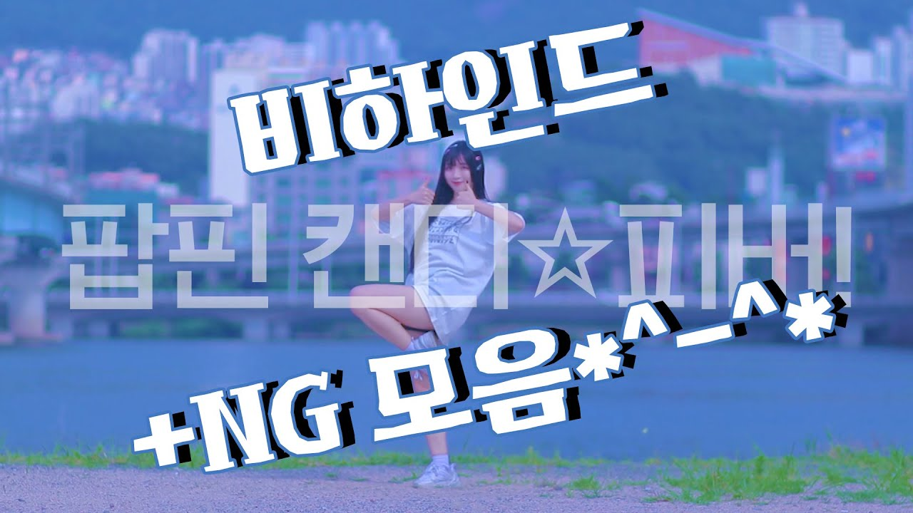 팝핀 캔디 피버 비하인드+NG 모음 Poppin' Candy Fever Behind+NG