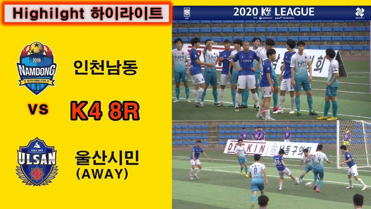 [Highlight]2020.07 11. K4리그 8ROUND ( FC남동vs울산시민축구단)