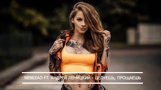 ГОРЯЧИЕ ХИТЫ 2020 - Лучшая песня августа 2020 года - Новейшая русская музыка 2020 года