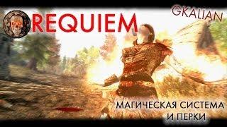 Skyrim: Requiem - Часть 2 - Магическая система и перки | GKalian