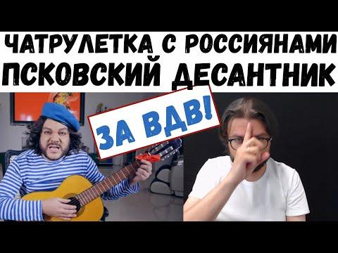 ЧАТРУЛЕТКА С РОССИЯНАМИ