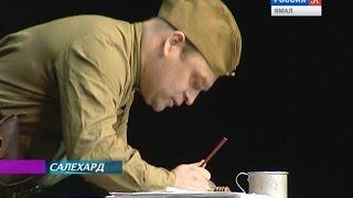 Литературно-музыкальный урок московского театрального коллектива «Поиск» на сцене Салехарда