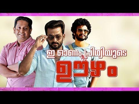 Ee Onam Prithviyude Oozham | Oozham Crew Onam Special | Prithviraj Sukumaran | Kaumudy TV