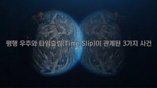 평행 우주와 타임슬립(Time Slip)이 관계된 3가지 사건