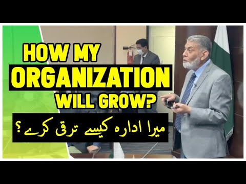 How my organisation can grow? |Urdu| |Prof Dr Javed Iqbal|