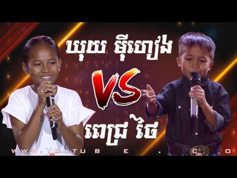 The Voice Kids Cambodia - Pich Thai ft Mi...