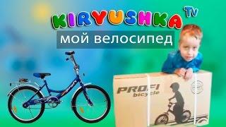 Сборка велосипеда и прогулка на велосипеде(Мне купили велосипед в этом видео я памагаю папе собирать велосипед и ми после сборки детского велосипеда..., 2016-05-18T14:30:30.000Z)