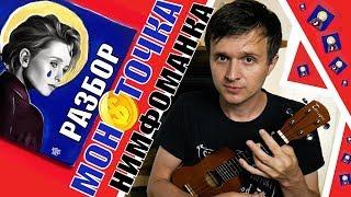 Монеточка - Нимфоманка на укулеле | разбор by KLIPIN