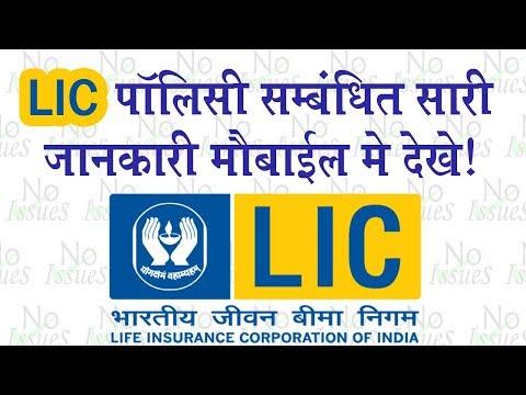 HOW TO CHECK LIC POLICY STATUS ONLINE? (Hindi) LIC पॉलिसी सम्बंधित सारी  जानकारी मोबाइल में देखे !