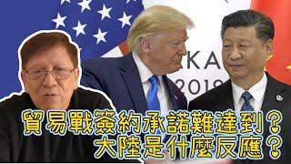 貿易戰簽約承諾難達到-大陸是什麼反應-年輕人提醒我的事-蕭若元-理論蕭析-2020-01-17