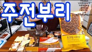입짧은 햇님의 먹방~!mukbang(과자및씨리얼 170802)