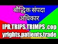 Intellectual property, IPRs,TRIMPs,TRIPs by jitendra sir
