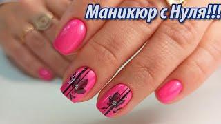 Гель лак МАНИКЮР с Нуля Дизайн ногтей за 1 минуту Оксана Маляренко