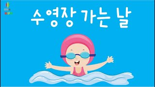 [동화구연-유아] 수영장 가는 날 - 작은 용기로 두려…