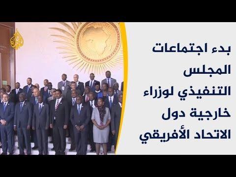 وزراء الخارجية يجتمعون تمهيدا لقمة الاتحاد الأفريقي  - نشر قبل 16 دقيقة