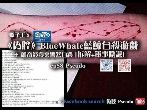 《偽腔》BlueWhale 藍鯨自殺遊戲+離奇姦劫案警署自殺 [拆解+軍事陰謀] ep58 Pseudo