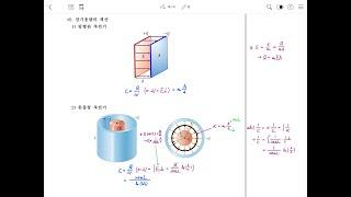 일반물리학 26.1 축전기와 전기용량