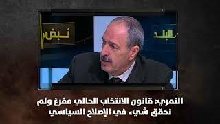 النمري: قانون الانتخاب الحالي مفرغ ولم نحقق شيء في الإصلاح السياسي