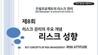 8회 리스크 성향  [건설 프로젝트의 리스크 관리]