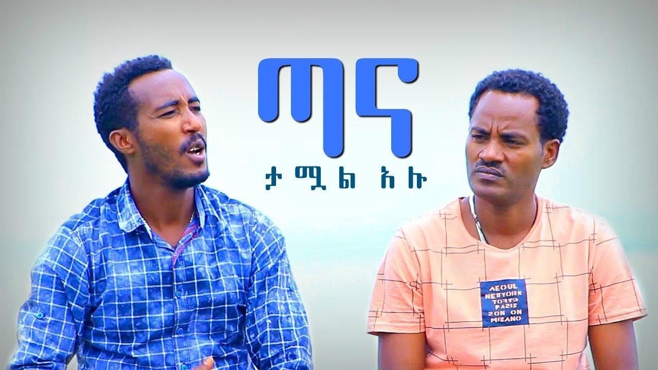Dagne Walle & Solomon Demle - Tana Tamual Alu ጣና ታሟል አሉ (Amharic)