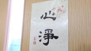 2017-2018 佛教茂峰法師紀念中學 禪修室簡介片