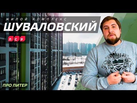 """Обзор ЖК """"Шуваловский"""" от ЛСР"""