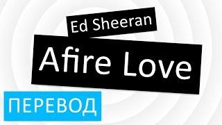 Ed Sheeran Afire Love перевод песни текст слова