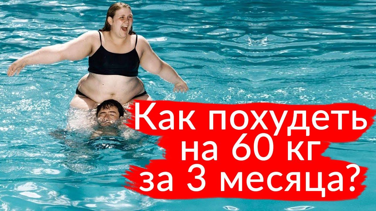 Как похудеть на 60кг без спорта в 45 лет.