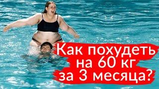 Как похудеть на 60 кг за 3 месяца? Как быстро похудеть на 30 кг?